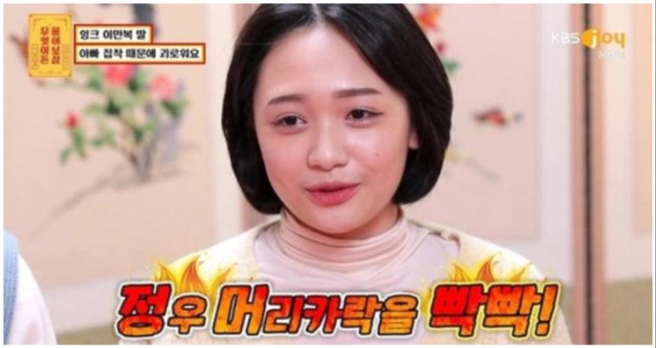 """دختر من بوک لی """"من ساعت 7:30 مقررات رفت و آمد را شکستم و پدرم آنرا تراشید … برادرم هم وسواس دارد"""""""